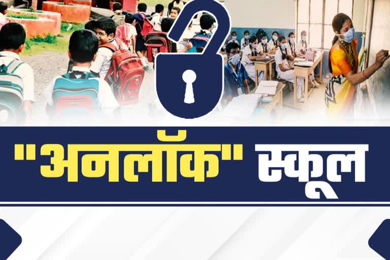 बड़ी खबरः उत्तराखंड में कल से नहीं इस दिन से खुलेगें स्कूल.... य़े आदेश हुए जारी... पढ़े रिपोर्ट